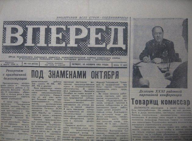 Статья «Товарищ комиссар» в газете «Вперёд»